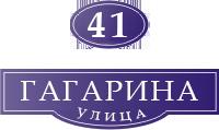 Стоматология на Гагарина